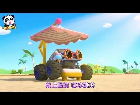 快來!和怪獸車一起去海邊吃冰淇淋、游泳度假吧+更多合集 | 兒歌 | 童謠 | 動畫片 | 卡通片 | 寶寶巴士 | 奇奇 | 妙妙