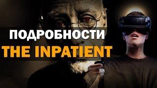 The Inpatient - Подробности VR эксклюзива PS4 (PS4 Pro /Хоррор/ Пациент)