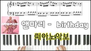 앤마리 (Anne-Marie) - Birthday  ㅣ 피아노악보