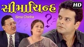 Simachinha   Dharmendra Gohil   Gujarati Family Natak Full 2018   Mukesh Raval   Minal Karpe