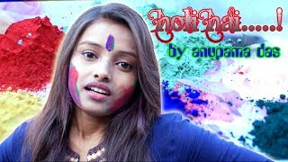 AAYO HOLI RE / HOLI SONG / BY ANUPAMA DAS - Download this Video in MP3, M4A, WEBM, MP4, 3GP