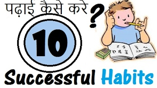 Top 10 successful student habits , Padhai Study kaise kare 10 tips, Study Karne ke tarike