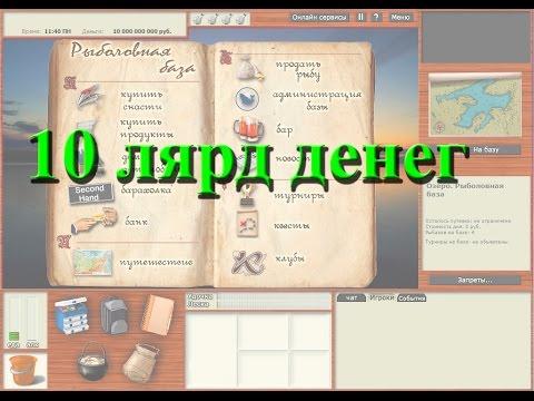 Русская Рыбалка 3.0 Offline - 10 миллиардов стартовый капитал