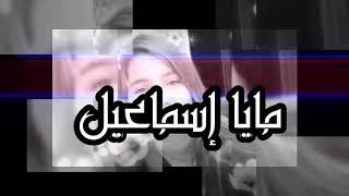 تحميل اغاني استعجل ملاكك ياخذك ويفل   مرثية فقيدة الصبا مايا علي اسماعيل   محمد زلزلي   2019 MP3