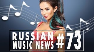 #73 10 НОВЫХ ПЕСЕН 2018 - Горячие музыкальные новинки недели