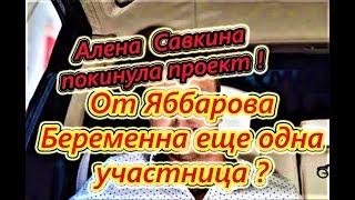 Самые Свежие Новости Дома 2 на 27.08.2018 Алена покинула проект, ябба опять папа