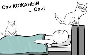 Мои Домашние Питомцы (анимация)