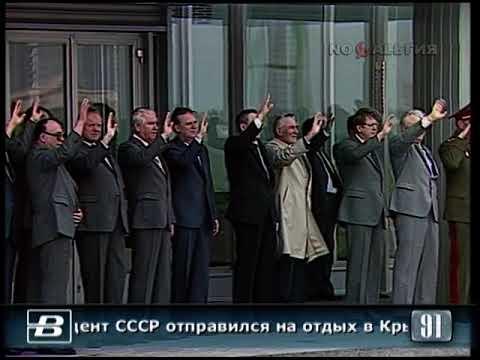 Горбачёв отправился на отдых в Крым 5.08.1991