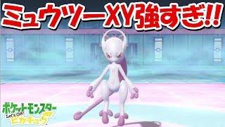 【クリア後】新作ポケモンのミュウツーXYが最強すぎる!!【レッツゴーピカチュウ】