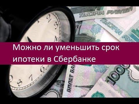 Можно ли уменьшить срок ипотеки в Сбербанке. Советы