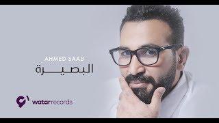 اغاني حصرية Ahmed Saad - Al Basera Official lyric video | أحمد سعد - البصيرة تحميل MP3