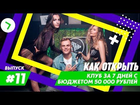 Как открыть клуб за 7 дней с бюджетом 50000 рублей 18+