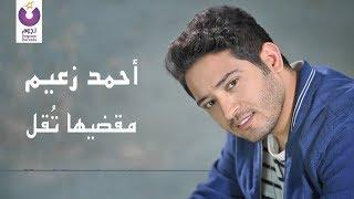 Ahmed Zaeem - Mekadeha Tokl (Official Lyrics Video) | أحمد زعيم - مقضيها تُقل - كلمات تحميل MP3