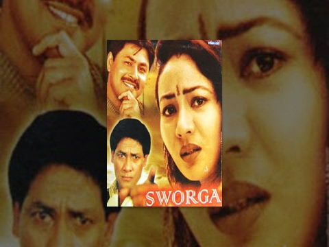 Swarga | Nepali Movie