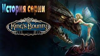 История серии King's Bounty