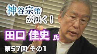 第57回① 田口佳史氏に訊く!「正しい方向」を考えられなくなった日本人