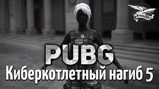 Стрим - PUBG - Киберкотлетный нагиб 5 с ЛеВшой, Делюксом и Ангелосом
