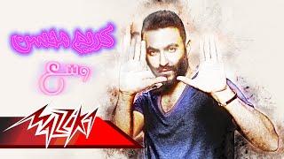 اغاني طرب MP3 Wassaa Wassaa - Karim Mohsen وسع وسع - كريم محسن تحميل MP3