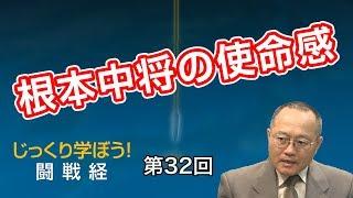 第8回① ケント・ギルバート氏×ペマ・ギャルポ氏「米中貿易戦争のリアル」