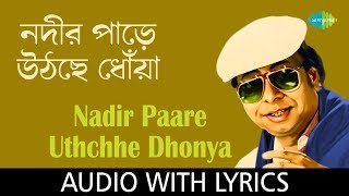 Nadir Paare Uthchhe Dhonya with lyrics | R.D. Burman | Sapan Chakraborty | Best Of Rahul Deb Burman