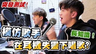 【突發測試🎤】模擬歌手在EarMon失靈下唱歌?🎧長知識!😱ft. Hinry劉卓軒