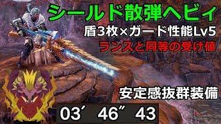 MHW Iceborne   Shield Spread Heavy Bowgun Build 【HBG】
