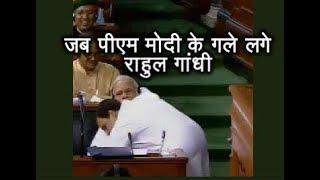 Rahul Gandhi HUGS PM Modi After His Speech In No-Confidence Motion | ABP News | Kholo.pk