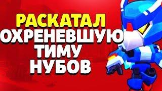 ВЫНЕС ОХРЕНЕВШУЮ ТИМУ НУБОВ ВОРОН ГАЙД BRAWL STARS // Бравл Старс