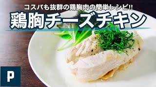 鶏胸肉のチーズステーキのレシピ How to make chicken breast meat Juicy cheese steak