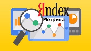 📍📈Установка Яндекс Метрики на Сайт за 2 минуты! 🎯
