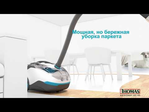 Пылесос Thomas DryBOX+AquaBOX Parkett (786555)