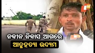 Youth Attempts Suicide Outside Naveen Niwas