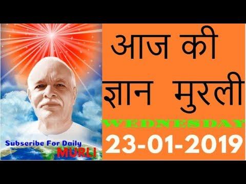 aaj ki murli 23-01- 2019 l today's murli l bk murli today l brahma kumaris murli l aaj ka murli (видео)