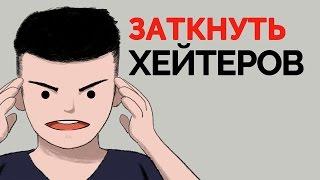 Как Заткнуть Хейтеров