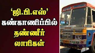 'ஜி.பி.எஸ்' கண்காணிப்பில் தண்ணீர் லாரிகள் | Water Lorry | GPS | Madurai Corporation | Dinamalar