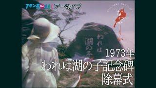 1973年 われは湖の子記念碑除幕式【なつかしが】