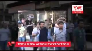Συγκρούσεις στην Τουρκία