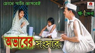 চোখে পানি আসবেই | Bangladeshi short film অভাবের সংসার ৫ | Ovaber Shongshar 5 | new bengali bd natok