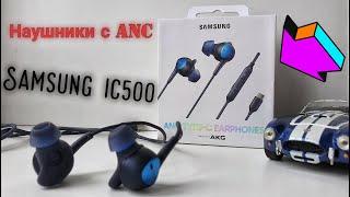 Наушники с шумоподавлением ● Samsung EO-IC500 ANC