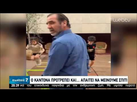 Ο Καντονά… διατάζει να μείνουμε σπίτι! | 06/04/2020 | ΕΡΤ