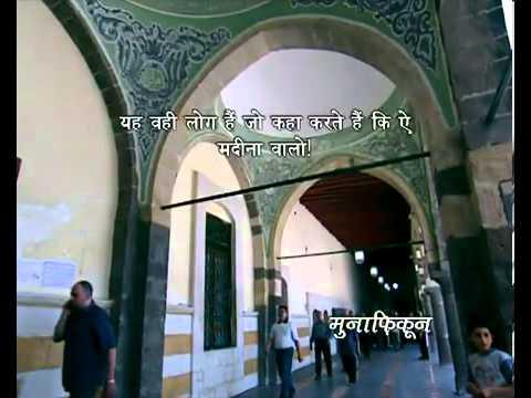 سورة المنافقون  - الشيخ / علي الحذيفي - ترجمة هندية