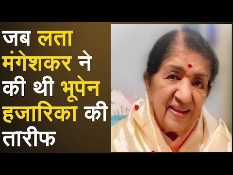 Lata Mangeshkar ने की थी Bhupen Hazarika की तारीफ, साथ जुड़ चुका है नाम