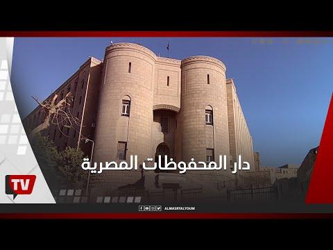 هنا دار المحفوظات المصرية.. سجل وتاريخ عوائد وأطيان مصر