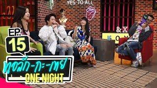 ทอล์ก-กะ-เทย ONE NIGHT   EP.15 แขกรับเชิญ 'จียอน, เฌอปราง, เจมมี่เจมส์, CREAM'