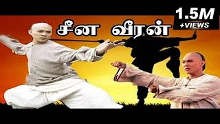 Jet Li In    Cheena Veeran     சீன வீரன்    Hollywood Movie Tamil Dubbed Full Movie