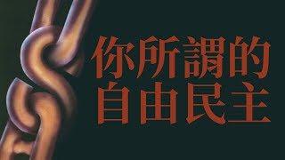 鍾翔宇 - 你所謂的自由民主 | Xiangyu - Your So-Called Freedom and Democracy