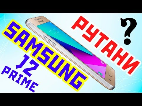 ROOT SAMSUNG GALAXY GRAND PRIME PLUS SM-G532F & J2 PRIME AND