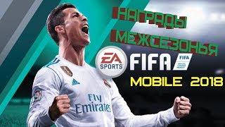 FIFA Mobile 2018 - Открываем награды межсезонья и немного паков!