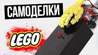 УДИВИТЕЛЬНЫЕ МЕХАНИЗМЫ из LEGO