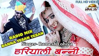 HARIYALI BANNI TESAN TESAN-हरियाली बन्नी | Ramesh Lohiya | Superhit Fagan Song | DJ FAGAN 2017